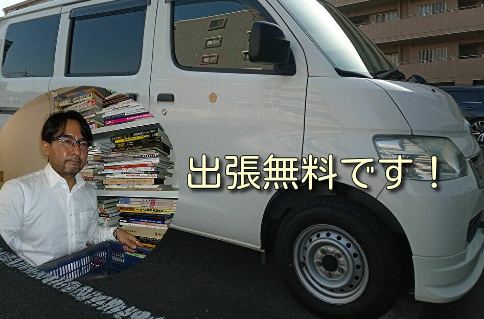 古本買取担当と運搬車