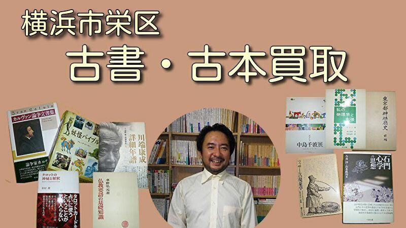 横浜市栄区の古本買取・古書買取