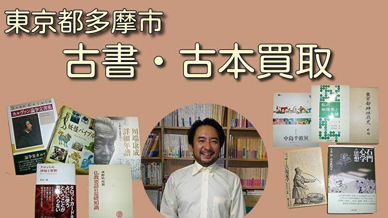東京都多摩市 古本買取 古書買取