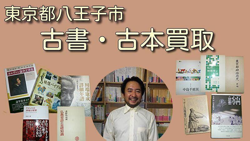 東京都八王子市 古本買取 古書買取