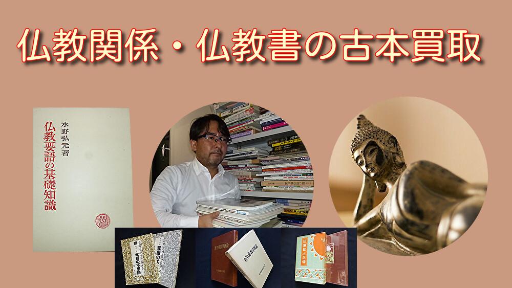 仏教関係・仏教書 古本買取 古書買取