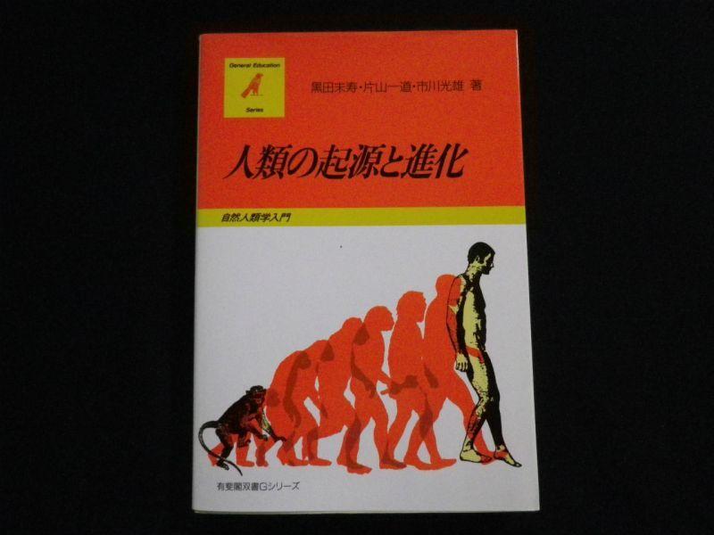 人類の起源と進化 自然人類学入門 (有斐閣双書Gシリーズ) 黒田末寿他 ...