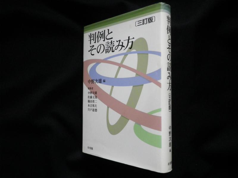 判例とその読み方 三訂版 中野次...