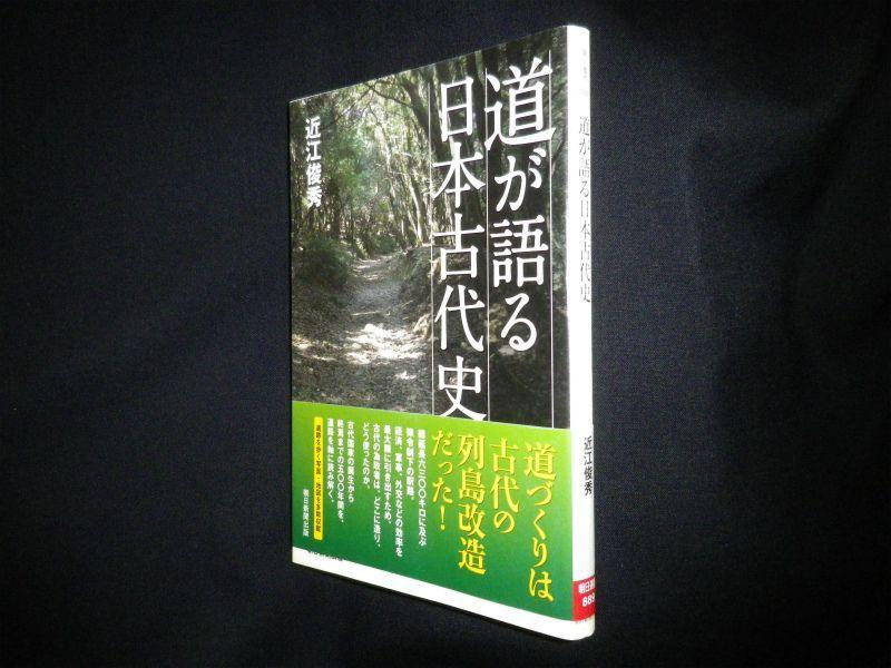 道が語る日本古代史(朝日選書)...