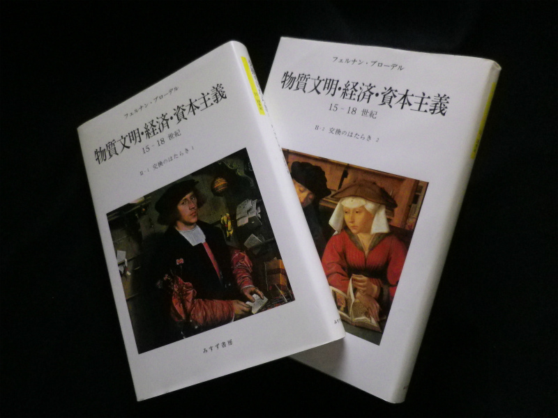 物質文明・経済・資本主義 15-18...