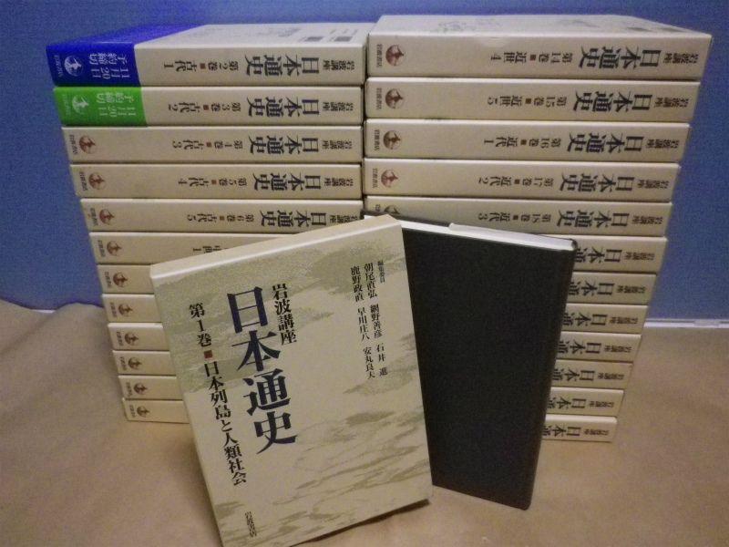岩波講座 日本通史 全25巻揃(本...