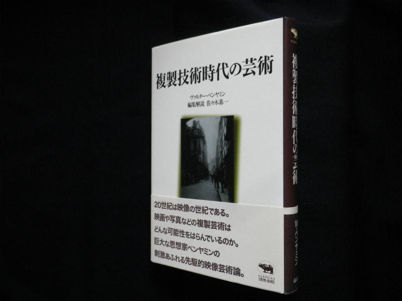 複製技術時代の芸術 (晶文社ク...