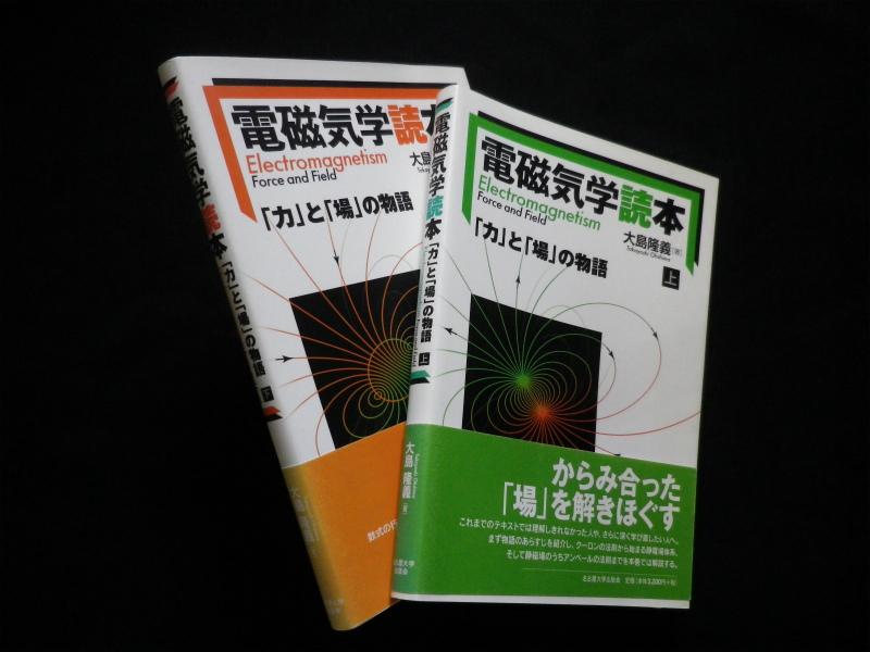 電磁気学読本―「力」と「場」の...